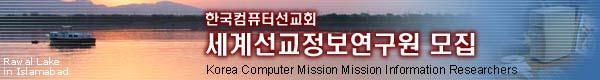 세계선교정보연구원 모집