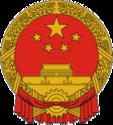 중국 휘장
